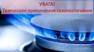 Тимчасове припинення газопостачання